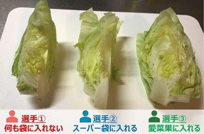 愛菜果(1日経過)