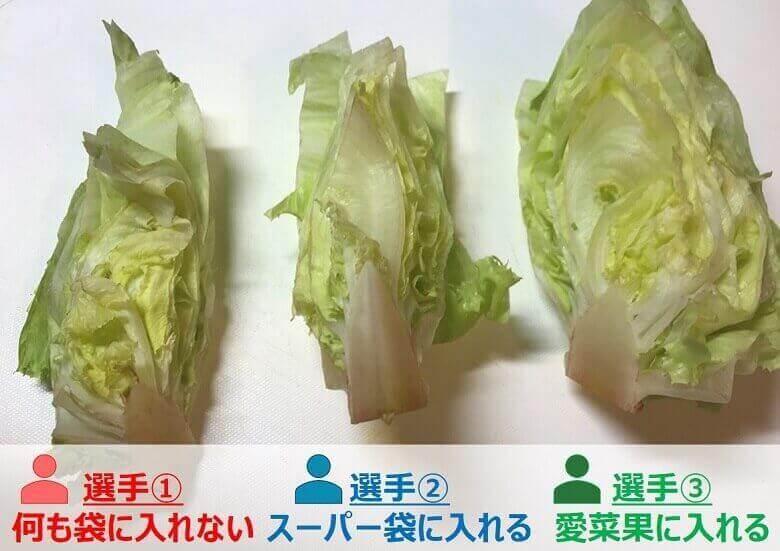 愛菜果(3日経過)