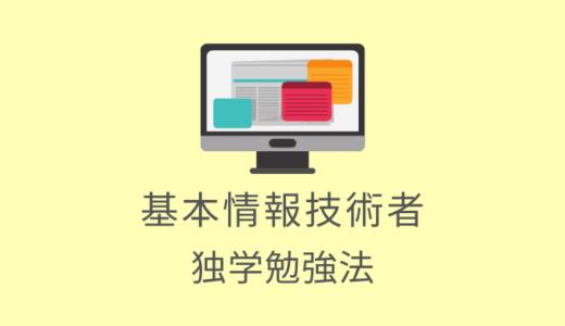 【独学勉強法】基本情報技術者試験に初心者でも合格!勉強時間・参考書も紹介
