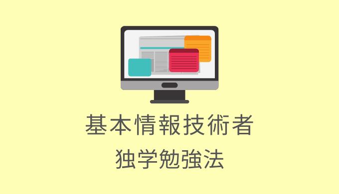 基本情報技術者の勉強法