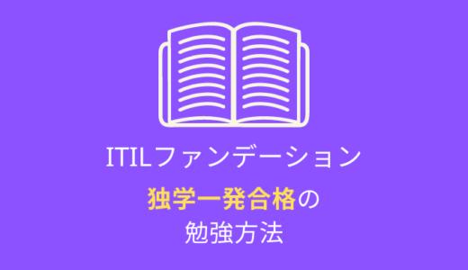 【一発合格】ITILファンデーションの勉強方法を紹介!気になる勉強時間・おすすめ参考書も