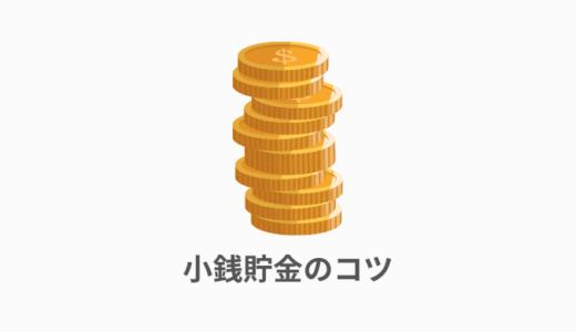 【小銭貯金のコツ】誰でも7年間、毎年6万円貯まった!入金方法も解説