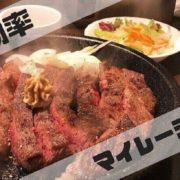 肉マイレージ効率ランキング