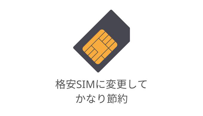 格安SIMに変更して年間8万円節約
