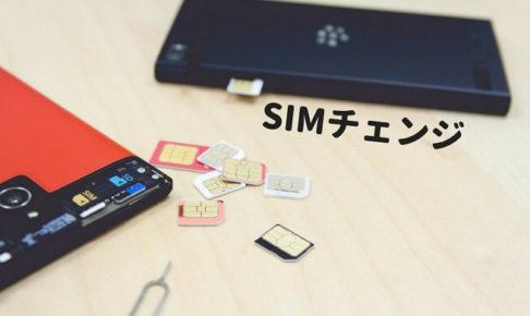 SIM交換