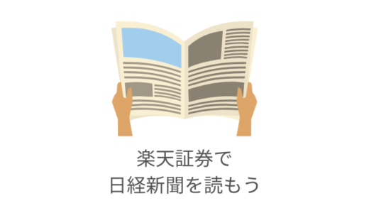 【年間5万円の節約】楽天証券で日経新聞を読もう!読み方・デメリットも紹介