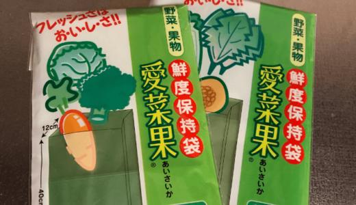 【口コミ】愛菜果(あいさいか)は本当に野菜を長持ちさせる袋【再利用OK】