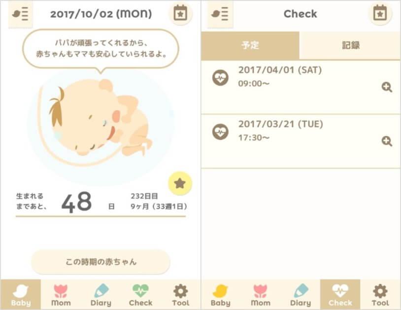 アプリ「トツキトオカ」