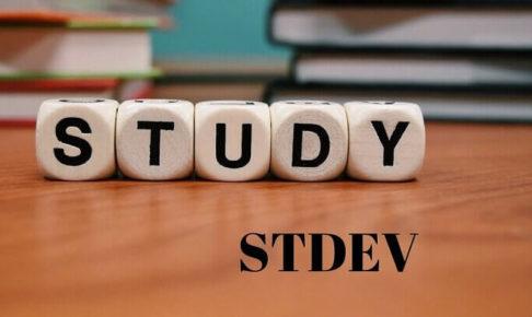 Excel関数STDEV