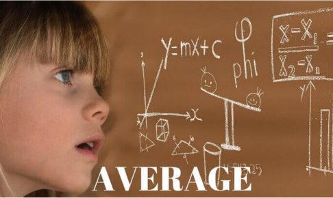 Excel関数AVERAGE