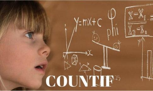 Excel関数COUNTIF