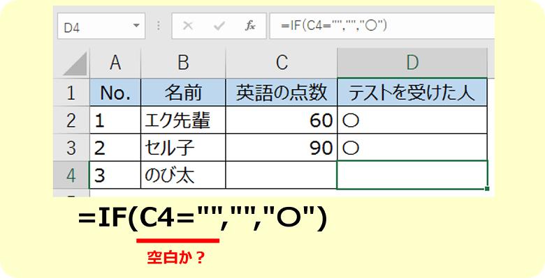 エクセルIF関数5