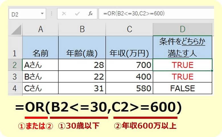 エクセルOR関数2