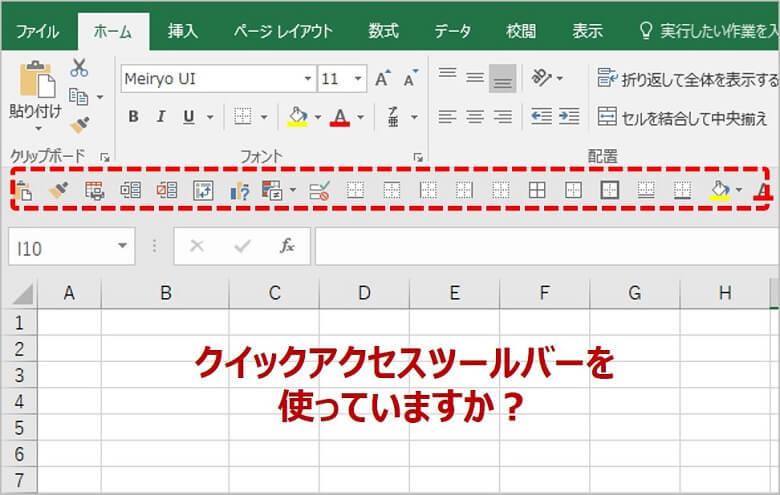 Excelクイックアクセスツールバーを使っていますか?
