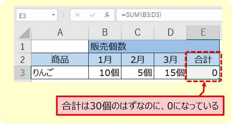 エクセルSUM関数2