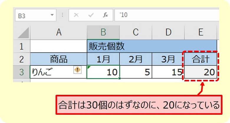 エクセルSUM関数3