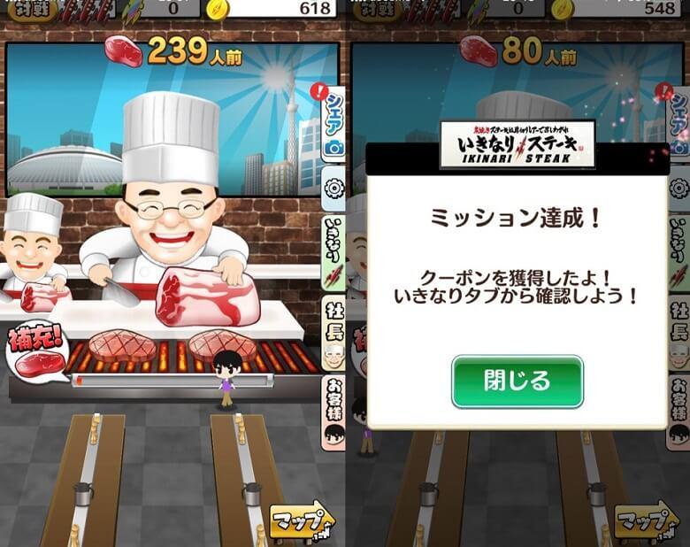 いきなりステーキ王国画面