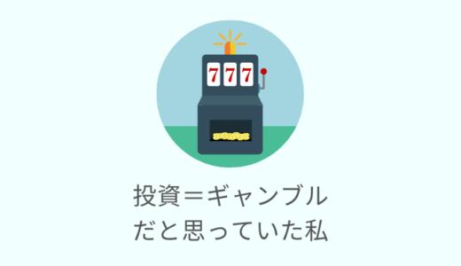 【はじめての投資】毎月1万円の積立投資信託で8万円の利益!