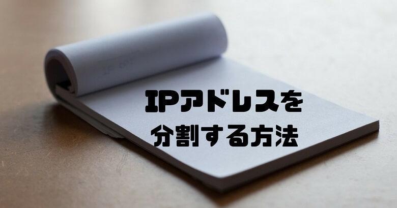 IPアドレスをオクテット毎に分割する