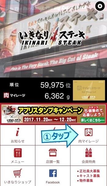 「いきなり!ステーキ」アプリ トップ画面
