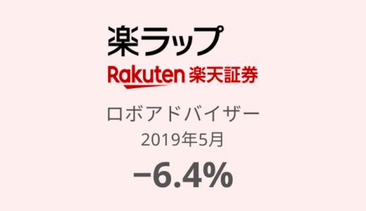 【楽ラップ運用実績】22か月目は-6.4%!そろそろ解約予定(2019年5月)