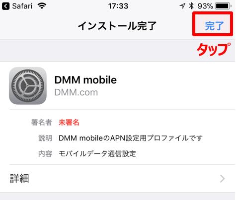 SIM交換手順4