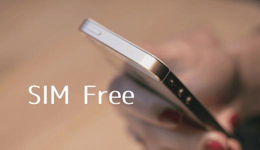 ソフトバンクiPhoneをSIMフリー化する方法を徹底解説!
