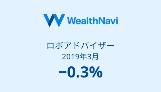 【ウェルスナビ運用実績】10か月目は−0.3%!配当金は65円でした(2019年3月)