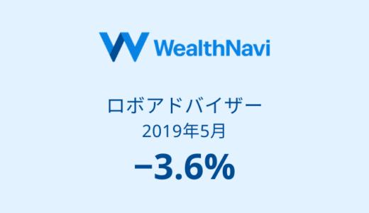 【ウェルスナビ運用実績】1年経過!結果は−3.6%でした。(2019年5月)