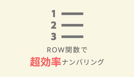 【エクセルで連続番号を自動で振る】行を追加しても必ず″1″から始まる方法