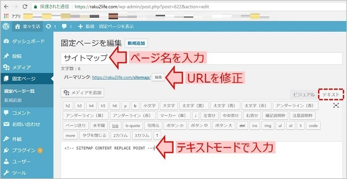 PS Auto Sitemap設定2