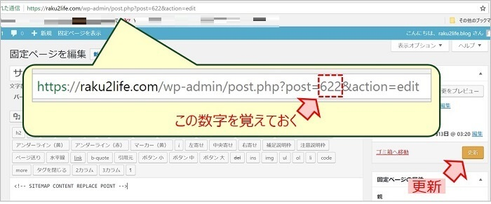 PS Auto Sitemap設定3
