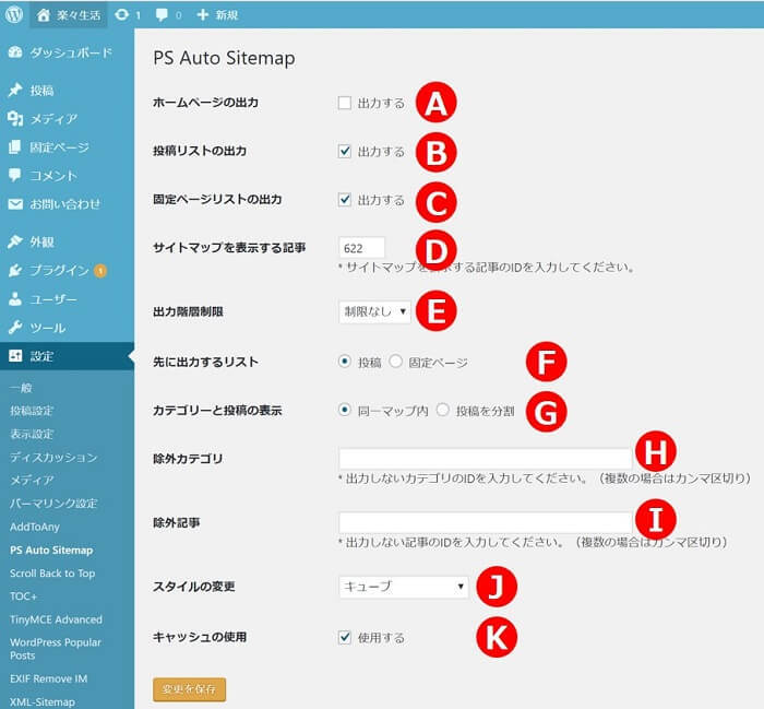 PS Auto Sitemap設定4