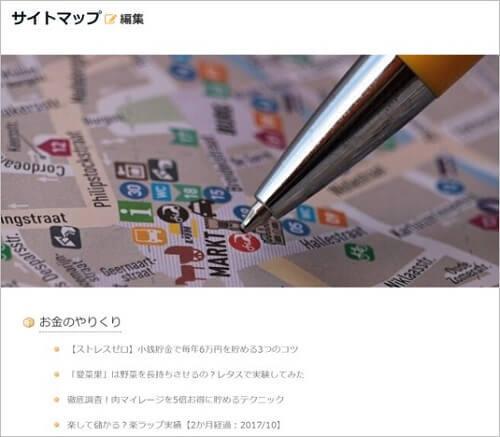 PS Auto Sitemap設定5