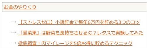 PS Auto Sitemapスタイル「シンプル1」