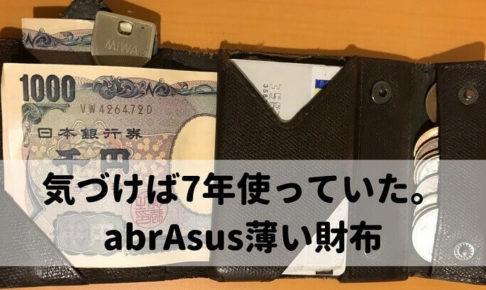 アブラサス薄い財布を気づけば7年使っている