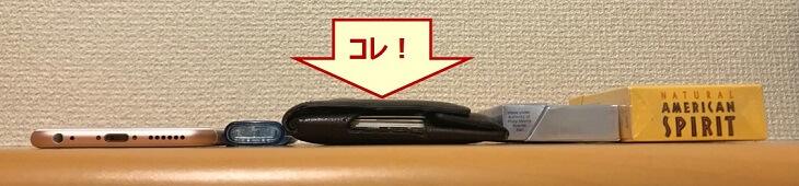 アブラサス薄い財布は、本当に薄かった。