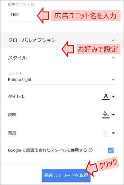 Googleアドセンス記事内広告を作成