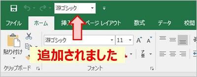 クイックアクセスツールバー:追加3