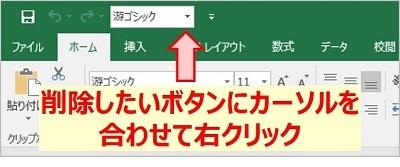 クイックアクセスツールバー:削除1