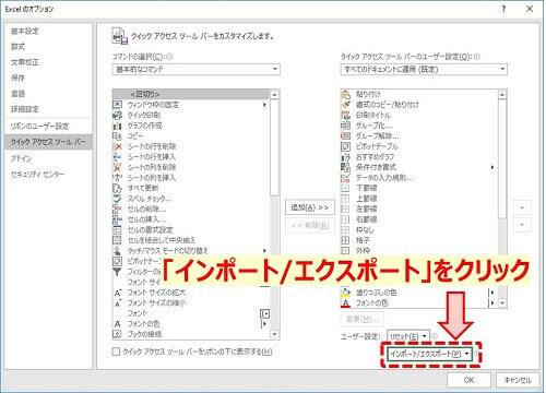 クイックアクセスツールバー:エクスポート1