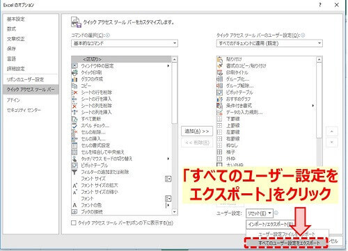 クイックアクセスツールバー:エクスポート2