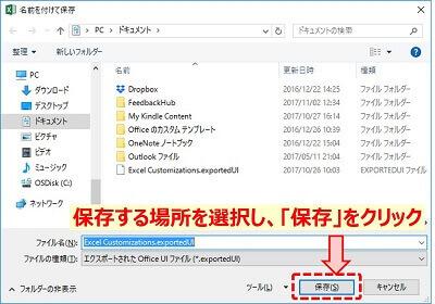 クイックアクセスツールバー:エクスポート3