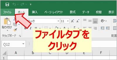 クイックアクセスツールバー:インポート1