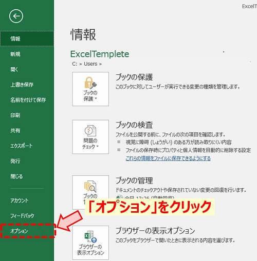 クイックアクセスツールバー:インポート2