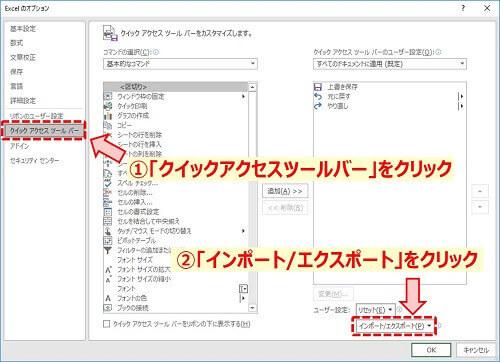 クイックアクセスツールバー:インポート3