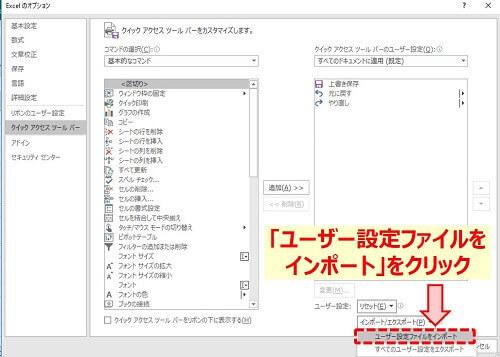 クイックアクセスツールバー:インポート4