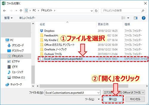 クイックアクセスツールバー:インポート5