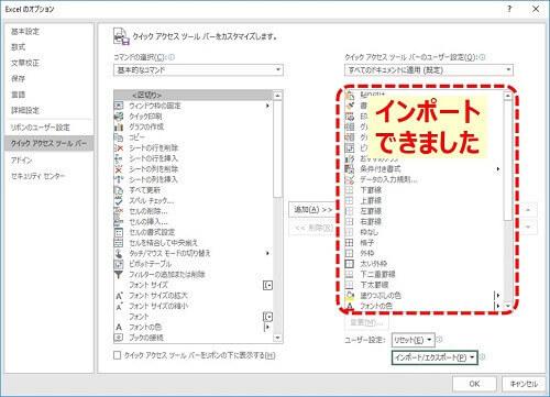 クイックアクセスツールバー:インポート7