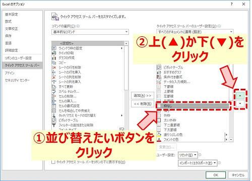 クイックアクセスツールバー:並び替え1